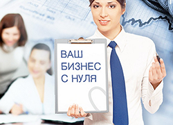 Регистрация предприятий и ФЛП